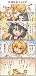2girls 4koma animal_ears bare_shoulders black_eyes black_hair blonde_hair blush bow bowtie bucket_hat comic commentary elbow_gloves flying_sweatdrops girl_on_top gloves hat hat_feather kaban_(kemono_friends) kemono_friends lying multiple_girls on_back open_mouth serval_(kemono_friends) serval_ears serval_print serval_tail shigatake short_hair sleeveless smile tail translated yellow_eyes yuri
