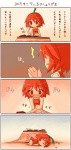 /\/\/\ 1girl 4koma blush blush_stickers chibi comic curious drooling eating food habanero habanero-tan masturbation original pain panties saliva shigatake short_hair translated underwear