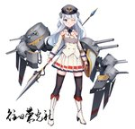 1girl arnold-s black_legwear blue_eyes boots braid cannon cruiser frilled_skirt frills full_body georgios_averof grey_hat hat high_heel_boots high_heels holding holding_polearm holding_weapon jacket long_sleeves looking_at_viewer machinery mecha_musume military military_uniform military_vehicle one_eye_closed original personification pleated_skirt ship silver_hair simple_background skirt smile solo standing thighhighs turret uniform warship watercraft weapon white_background white_footwear white_jacket white_skirt
