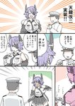 1boy 4girls admiral_(kantai_collection) anger_vein angry bare_shoulders blouse breast_pocket candy coat comic commentary covered_nipples emphasis_lines eyepatch fang food fur_collar headgear hibiki_(kantai_collection) highres ikazuchi_(kantai_collection) kantai_collection mo_(kireinamo) multiple_girls necktie pleated_skirt pocket remodel_(kantai_collection) ryuujou_(kantai_collection) short_hair skirt sweatdrop tenryuu_(kantai_collection) thighhighs translated