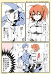 2girls absurdres aikawa blue_hair chaldea_uniform comic commentary commentary_request fate/grand_order fate_(series) food fujimaru_ritsuka_(female) glasses hair_ornament hair_over_one_eye hair_scrunchie highres lancer mash_kyrielight multiple_girls one_side_up open_mouth orange_hair pocky ponytail red_eyes scrunchie side_ponytail sitting translation_request yellow_eyes yellow_scrunchie