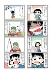 1boy 2girls 4koma :d anger_vein anna_(omoide_no_marnie) blush_stickers byoi comic coughing fishing highres multiple_girls omoide_no_marnie open_mouth sasaki_yoriko sketchbook smile toichi_(omoide_no_marnie)