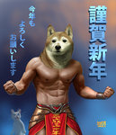 1boy abs animal_head artist_name bracer cat chinese_zodiac commentary_request dog dog_head faulds happy_new_year looking_at_viewer male_focus matataku muscle navel new_year nipples original pelvic_curtain shiba_inu shirtless signature standing surprised_cat_(matataku) translation_request upper_body veins year_of_the_dog