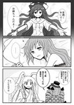 ... 3girls animal_ears bangs bare_shoulders blush bow bunny_ears comic commentary_request dreaming drill_hair greyscale hair_bow highres hood hoodie kiritani_(marginal) long_hair looking_at_another monochrome multiple_girls open_mouth outstretched_arms pillow pillow_hug reisen_udongein_inaba spoken_ellipsis thought_bubble touhou translated twin_drills upper_body very_long_hair waking_up yorigami_jo'on yorigami_shion