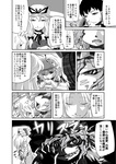 5girls blood blush check_translation closed_eyes comic cup hakurei_reimu hat highres izayoi_sakuya monochrome multiple_girls nosebleed rape_face remilia_scarlet slit_pupils touhou translated translation_request udppagen yagokoro_eirin yakumo_yukari