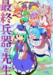6+girls :d american_flag_dress american_flag_legwear arm_up ascot blonde_hair blue_dress blue_eyes blue_hair blush book bow brown_hair cirno cloud clownpiece commentary_request cover cover_page daiyousei doujin_cover dress fairy_wings flag fujiwara_no_mokou green_hair hair_bow hand_behind_head hat highres ice ice_wings jester_cap kamishirasawa_keine long_hair luna_child moyazou_(kitaguni_moyashi_seizoujo) multiple_girls open_mouth orange_eyes orange_hair outstretched_arms pants ponytail poop_on_a_stick red_eyes rumia silver_hair smile spread_arms star_sapphire sunny_milk suspenders touhou translated tree very_long_hair wings