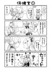 3girls 4koma :d >_< akatsuki_yuni bangs bed breasts bunny_hair_ornament camera cleavage closed_eyes closed_mouth collared_shirt comic commentary crossover curtains demon_girl demon_horns demon_tail dress_shirt emphasis_lines eye_contact eyebrows_visible_through_hair garter_straps gloves greyscale hair_between_eyes hair_ornament hairclip highres holding holding_camera holding_megaphone hololive horns indoors kurihara_sakura labcoat lace lace-trimmed_legwear lace-trimmed_skirt large_breasts long_hair long_sleeves looking_at_another megaphone monochrome multiple_crossover multiple_girls natori_sana open_mouth pencil_skirt plaid plaid_skirt pleated_skirt sailor_collar sana_channel school_uniform serafuku shirt short_sleeves skirt sleeves_past_wrists smile sweater tail thighhighs translated twintails two_side_up under_covers uni_channel very_long_hair virtual_youtuber window xd yuri yuzuki_choco