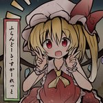 1girl :d bangs blonde_hair blush bow character_name collarbone commentary_request crystal double_v eyebrows_visible_through_hair flandre_scarlet hair_between_eyes hands_up hat hat_bow highres long_hair looking_at_viewer mob_cap one_side_up open_mouth red_bow red_eyes red_shirt red_skirt ryogo shirt skirt skirt_set sleeveless sleeveless_shirt smile solo touhou v white_headwear wings wrist_cuffs yellow_neckwear