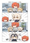 3girls :3 >:< ahoge ahoge_removed angeltype animal_ears armor artoria_pendragon_(all) bed blonde_hair cat_ears cat_girl cat_tail chibi commentary_request corruption crown emphasis_lines fate/grand_order fate_(series) fujimaru_ritsuka_(female) headdress indoors jeanne_d'arc_(alter)_(fate) jeanne_d'arc_(fate) jeanne_d'arc_(fate)_(all) multiple_girls no_mouth o_o orange_eyes orange_hair plant potted_plant saber saber_alter solid_circle_eyes tail translated