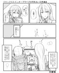 2girls 4koma azur_lane blush comic commentary_request cup enterprise_(azur_lane) essex_(azur_lane) eyebrows_visible_through_hair game_console greyscale highres jacket long_hair monochrome multiple_girls necktie playing_games satoumizu0 simple_background smile speech_bubble tea television translation_request twintails video_game yunomi