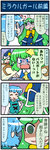 3girls 4koma artist_self-insert ascot blue_eyes blue_hair closed_eyes comic commentary daiyousei fairy_wings gradient gradient_background green_eyes green_hair hat highres jewelry juliet_sleeves long_sleeves mima mizuki_hitoshi multiple_girls open_mouth puffy_sleeves real_life_insert ring ringed_eyes shaded_face shirt shocked_eyes skirt sweat tatara_kogasa touhou touhou_(pc-98) translated turn_pale vest wings