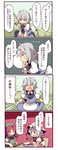 3girls 4koma >_< board_game closed_eyes comic fuukadia_(narcolepsy) grey_eyes grey_hair hat hong_meiling izayoi_sakuya mahjong maid_headdress multiple_girls open_mouth playing_games red_eyes remilia_scarlet short_hair star touhou translated uu~