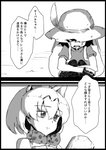 2koma animal_ears backpack bag bow bowtie closed_mouth comic extra_ears eyebrows_visible_through_hair frown greyscale hat_feather helmet highres kaban_(kemono_friends) kemono_friends leg_hug light_frown log mityubi monochrome open_mouth pantyhose pith_helmet print_neckwear serval_(kemono_friends) serval_ears serval_print shirt short_hair short_sleeves sleeveless sleeveless_shirt tears translated