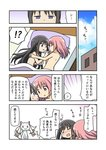 2girls :3 akemi_homura bed bed_sheet bedroom black_hair blush closed_eyes comic couple heart indoors kaname_madoka kyubey long_hair lying mahou_shoujo_madoka_magica multiple_girls nude on_bed open_mouth pillow pink_hair red_eyes rikugo school_uniform short_hair sleeping sweat window yuri