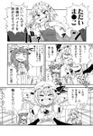3girls aono3 apron comic eyes_visible_through_hair greyscale hat highres izayoi_sakuya long_hair maid maid_apron maid_headdress monochrome multiple_girls open_mouth pajamas patchouli_knowledge remilia_scarlet ribbon short_hair short_sleeves short_twintails tagme touhou translation_request twintails wings