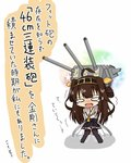 1girl ahoge brown_hair cannon chibi commentary_request detached_sleeves double_bun hairband highres kanmiya_(kokuto) kantai_collection knees_together_feet_apart kongou_(kantai_collection) no_nose nontraditional_miko open_mouth solo tears thighhighs translation_request trembling turret white_background wide_oval_eyes