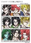 android_17 artist_name black_eyes black_hair blonde_hair blue_eyes braid chart circlet dragon_ball dragon_ball_gt dragon_ball_heroes dragon_ball_minus dragon_ball_super dragon_ball_z earrings electricity frown gine gogeta green_hair green_skin hair_over_eyes jewelry kim_yura_(goddess_mechanic) metamoran_vest open_mouth potara_earrings protected_link red_eyes red_hair serious single_braid smile son_gohan son_gokuu super_saiyan super_saiyan_2 super_saiyan_4 super_saiyan_god tears translated twitter_username vegeta vegetto yellow_eyes zarbon