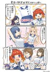 3koma 6+girls adapted_costume black_hair black_ribbon blonde_hair blue_eyes blue_hair bob_cut braid breasts brown_hair bursting_breasts closed_eyes comic commentary_request cowboy_shot etorofu_(kantai_collection) gotland_(kantai_collection) gradient_hair hair_between_eyes hair_bun hair_flaps hair_ornament hair_ribbon hairband hairclip hat headgear highres kantai_collection long_hair long_sleeves matsuwa_(kantai_collection) maya_(kantai_collection) mole mole_under_eye multicolored_hair multiple_girls mutsu_(kantai_collection) purple_eyes purple_hair radio_antenna red_eyes red_hair remodel_(kantai_collection) ribbon romaji_text sailor_hat school_uniform serafuku short_hair short_sleeves shorts side_braid translated tsushima_(kantai_collection) twin_braids undersized_clothes white_headwear x_hair_ornament yamashiki_(orca_buteo) yuudachi_(kantai_collection)