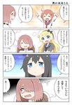 /\/\/\ 4girls 4koma :< arms_up asashio_(kantai_collection) beret black_hair blonde_hair brown_eyes chair closed_eyes comic commentary_request crossover earth_ekami female_admiral_(kantai_collection) hair_between_eyes hair_ornament hair_over_one_eye hairclip hat highres hoshino_miyako_(wataten) ikazuchi_(kantai_collection) jervis_(kantai_collection) kantai_collection long_hair looking_away military military_uniform multiple_girls open_mouth school_uniform shaded_face short_hair star starry_background sweat translated uniform watashi_ni_tenshi_ga_maiorita!