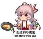 1girl bangs bow chibi chinese_commentary chinese_text commentary_request cosplay cowboy_shot crystal english_text eyebrows_visible_through_hair flandre_scarlet flandre_scarlet_(cosplay) fried_egg frying_pan fujiwara_no_mokou hair_between_eyes hair_bow holding long_hair lowres pants pink_hair puffy_short_sleeves puffy_sleeves red_eyes red_pants shangguan_feiying shirt short_sleeves simple_background simplified_chinese_text solo suspenders tomato touhou translated very_long_hair white_background white_bow white_shirt wings
