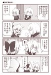 ! !! /\/\/\ 3girls ? ahoge alternate_costume bow chibi closed_eyes coat comic commentary_request dark_skin fate/grand_order fate_(series) feather_trim hair_bow hair_ornament hands_up hood hood_up hoodie jeanne_d'arc_(alter)_(fate) jeanne_d'arc_(fate)_(all) kouji_(campus_life) md5_mismatch monochrome multiple_girls okita_souji_(alter)_(fate) okita_souji_(fate)_(all) open_mouth osakabe-hime_(fate/grand_order) shirt smirk spoken_exclamation_mark surprised sweatdrop t-shirt thought_bubble translated