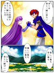 1boy 1girl 74 blue_armor blue_cape blue_eyes blue_gloves blue_headband blush braid cape cloak comic commentary_request determined eye_contact field fingerless_gloves fire_emblem fire_emblem:_fuuin_no_tsurugi flower flower_field french_braid gloves holding_hands lavender_dress long_hair looking_at_another mountain purple_cloak purple_eyes purple_hair red_hair roy_(fire_emblem) sofiya speech_bubble translated very_long_hair