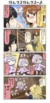 4girls 4koma animal_ears backpack bag bangs black_hair blonde_hair blue_sky blunt_bangs brown_eyes brown_hair chibi coat comic commentary_request falling geta grey_hair hair_between_eyes hair_ornament hairclip highres hood hood_down hood_up hoodie japanese_clothes long_hair long_sleeves miko multiple_girls open_mouth original pale_skin pig_ears pig_snout pointing praying purple_eyes reiga_mieru rope short_hair short_sleeves shorts shrine sidelocks sitting sky smile smoke standing surprised sweatdrop tenko_(yuureidoushi_(yuurei6214)) translation_request youkai yuureidoushi_(yuurei6214)