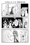 admiral_(kantai_collection) ahoge apron arashi_(kantai_collection) bangs blood blouse blunt_bangs chaos_0829 comic commentary_request gloves greyscale heart_ahoge highres kantai_collection messy_hair monochrome neckerchief nosebleed school_uniform thighhighs translation_request valentine vest
