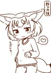 1girl :3 absurdres animal_ears extra_ears eyebrows_visible_through_hair fennec_(kemono_friends) fox_ears fox_tail heart highres implied_yuri inaba31415 ips_cells kemono_friends monochrome pregnant solo tail translated
