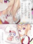 ... 1girl against_window ascot bangs bed blonde_hair character_doll collared_shirt comic commentary_request crystal eringi_(rmrafrn) eyebrows_visible_through_hair flandre_scarlet frilled_shirt_collar frills hair_between_eyes hat long_hair mob_cap one_side_up pillow rain red_eyes red_vest remilia_scarlet shirt spoken_ellipsis touhou translated vest white_headwear white_shirt wings yellow_neckwear