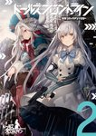 2girls artist_request building commentary_request copyright_name cover cover_page fur_hat girls_frontline gun handgun hat highres makarov_(girls_frontline) makarov_pm manga_cover multiple_girls official_art red_eyes scarf silver_hair tokarev_(girls_frontline) tokarev_tt-33 ushanka weapon