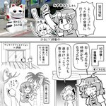 2girls :d arm_up artist_self-insert blank_eyes building cat check_translation clenched_hand clenched_teeth comic commentary door eyebrows_visible_through_hair greyscale hair_between_eyes hand_behind_head hat heterochromia juliet_sleeves long_sleeves maneki-neko mizuki_hitoshi_(character) monochrome motion_lines multiple_girls open_mouth palm_tree photo_inset puffy_sleeves remilia_scarlet short_hair shouting smile speech_bubble squirrel statue sweat sweatdrop talking tatara_kogasa teeth touhou translation_request tree v-shaped_eyebrows warugaki_(sk-ii)