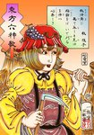 1girl aki_minoriko blonde_hair fine_art_parody food frills fruit grapes hat ikkaisai kama_(weapon) neck_ribbon nihonga parody ribbon short_hair sickle touhou translation_request ukiyo-e wide_sleeves