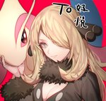 1girl black_eyes black_shirt blonde_hair breasts cleavage fur_trim gen_3_pokemon grey_eyes hair_ornament hair_over_one_eye hand_on_another's_face hand_up long_hair long_sleeves looking_at_another looking_at_viewer looking_to_the_side medium_breasts milotic pokemon pokemon_(creature) pokemon_(game) pokemon_dppt red_background red_sclera shirona_(pokemon) shirt simple_background smile translation_request upper_body zuizi