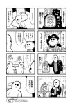 2boys 4koma bald bear bkub blank_eyes cage chair closed_eyes comic cup exercise facial_hair gloves goho_mafia!_kajita-kun greyscale hat jacket mafia_kajita mario_(series) monochrome multiple_boys mustache no_mouth overalls pants parody plant shirt silhouette simple_background single_hair speech_bubble speed_lines sunglasses sweat swinging table talking teacup translation_request two-tone_background
