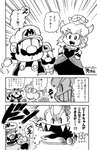 1girl 2boys artist_name bowsette breathing_fire comic commentary_request crown earrings facial_hair fang fire greyscale hands_on_hips horn jewelry luigi mario mario_(series) monochrome multiple_boys mustache new_super_mario_bros._u_deluxe overalls parody pointing rariatto_(ganguri) short_hair studded_bracelet style_parody super_crown super_mario-kun super_mario_bros. transformation translated twitter_username yoshi