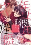 2boys :p ass back black_sweater blue_eyes blush briefs brown_eyes brown_hair bulge cover cover_page dark_skin dark_skinned_male doujin_cover earrings glasses hair_between_eyes jewelry looking_at_viewer multiple_boys original ribbed_sweater seta_sin smile sweater tongue tongue_out underwear yaoi