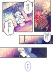 1girl absurdres comic cup drinking_glass fireworks from_above highres master_(vocaloid) night old_woman porch shirayuki_towa sitting smile speech_bubble translated tray vocaloid
