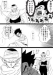 anger_vein blush cape comic dragon_ball dragon_ball_z frown greyscale highres holding momochamplu monochrome open_mouth piccolo pointy_ears popsicle shoulder_pads son_gohan sweatdrop thought_bubble translation_request turban