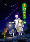 4girls alternate_costume artist_name bare_shoulders bell blonde_hair blue_hair commentary_request cover cover_page crescent_moon detached_sleeves frog_hair_ornament grass green_eyes hair_bell hair_ornament holding_lantern kochiya_sanae lantern long_hair long_sleeves moon moriya_suwako motoori_kosuzu multiple_girls night night_sky no_nose open_mouth outstretched_arms parody pointing pointing_up sakana_(ryuusui-tei) shooting_star short_hair sky smile snake_hair_ornament star_(sky) touhou wide_sleeves yasaka_kanako yotsubato!