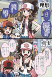 1boy 1girl 2koma :< :d bag bare_arms bare_shoulders baseball_cap black_vest blue_eyes brown_eyes brown_hair closed_eyes closed_mouth collarbone comic commentary covering_ears gen_5_pokemon gloom_(expression) half-closed_eye hand_on_hip hands_on_own_head hands_together hands_up hat heart high_ponytail impossible_hair indoors jacket long_hair long_sleeves looking_at_another looking_at_viewer open_clothes open_mouth open_vest oshawott pokemoa pokemon pokemon_(creature) pokemon_(game) pokemon_bw ponytail shirt short_hair shoulder_bag sidelocks sleeveless sleeveless_shirt smile sparkle standing subway subway_station sweat sweating_profusely touko_(pokemon) touya_(pokemon) translated upper_body v-shaped_eyebrows vest white_shirt wristband