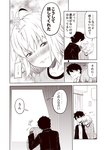 ! ... 1boy 1girl ahoge air_conditioner blush comic commentary_request curtains electric_socket embarrassed fate/grand_order fate_(series) fujimaru_ritsuka_(male) hand_on_another's_head head_on_another's_shoulder hidden_eyes jacket jeanne_d'arc_(alter)_(fate) jeanne_d'arc_(fate)_(all) kouji_(campus_life) leaning_on_person looking_away monochrome nose_blush outstretched_hand pajamas school_uniform sepia shaded_face short_hair sitting sparkle_background spoken_ellipsis spoken_exclamation_mark translated window