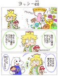 3koma baby_mario beard blush braided_ponytail carrying carrying_under_arm comic commentary crying earrings egg enutsuu expressive_clothes facial_hair frisk_(undertale) frown glasses hand_on_own_cheek heart horns jewelry long_hair mario mario_(series) personification piggyback ribbed_sweater sign smile speech_bubble super_crown super_mario_bros. sweatdrop sweater tail toriel translated undertale white_background yoshi