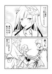 1boy 2girls 2koma animal_ears bleeding blood brynhildr_(fate) bubble_background cape cat_ears comic commentary_request fang fate/grand_order fate_(series) food gauntlets glasses greyscale ha_akabouzu highres monochrome multiple_girls pocky pocky_day polearm shoulder_spikes sigurd_(fate/grand_order) spear spiked_hair spikes stabbed tamamo_(fate)_(all) tamamo_cat_(fate) translation_request weapon