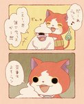 bad_id bad_pixiv_id cat closed_eyes comic covering_another's_eyes covering_eyes face fangs fire ghost guess_who haramaki heart jibanyan kanacho no_humans notched_ear open_mouth purple_lips tail-tip_fire translation_request whisper_(youkai_watch) youkai youkai_watch