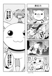 4koma :3 =_= blush chair cigar colonel_aki comic doujinshi heavy_breathing highres kaname_madoka kyubey mahou_shoujo_madoka_magica masochism monochrome shaded_face smoking spoilers stepped_on sunset sweatdrop translated