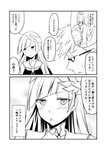 1girl 2boys blush brynhildr_(fate) comic commentary_request fate/grand_order fate_(series) glasses greyscale ha_akabouzu hair_ornament highres inset long_hair monochrome multiple_boys sasaki_kojirou shoulder_spikes sigurd_(fate/grand_order) spiked_hair spikes tied_hair translation_request triangle_mouth