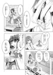 3girls bow bowl bowl_hat broken_arm cast check_translation comic detached_sleeves greyscale hair_tubes hakurei_reimu hat highres hinanawi_tenshi japanese_clothes kimono long_hair monochrome multiple_girls ribbon sukuna_shinmyoumaru touhou translation_request very_long_hair zounose