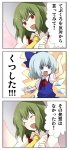 2girls 3koma :d ^_^ ascot blue_eyes blue_hair blush cirno closed_eyes comic fairy_wings green_hair kazami_yuuka kintaro multiple_girls open_mouth plaid plaid_vest pun red_eyes short_hair smile touhou translated umbrella vest wings