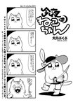 4koma :3 artist_name bkub boots cat comic feathers greyscale hat kon'ya_wa_neko-chan monochrome no_humans speech_bubble sword translated weapon